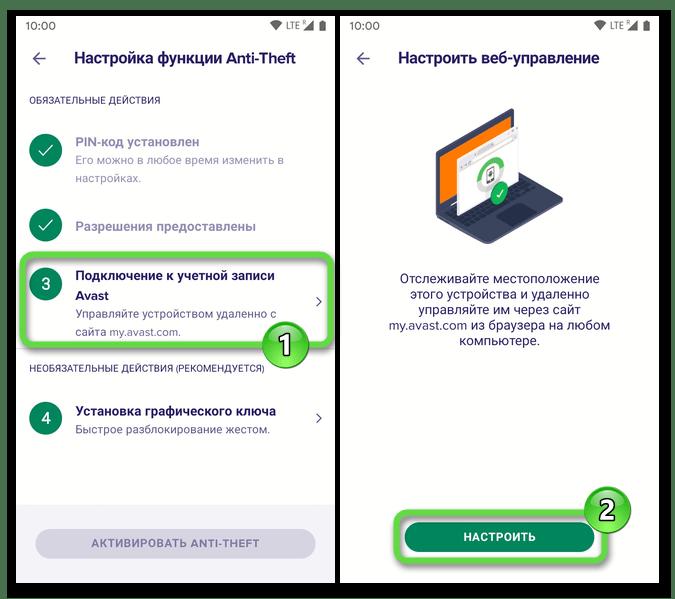 Android Avast Mobile Security настройка функции Anti-Theft - Подключение к учётной записи Аваст - Настроить