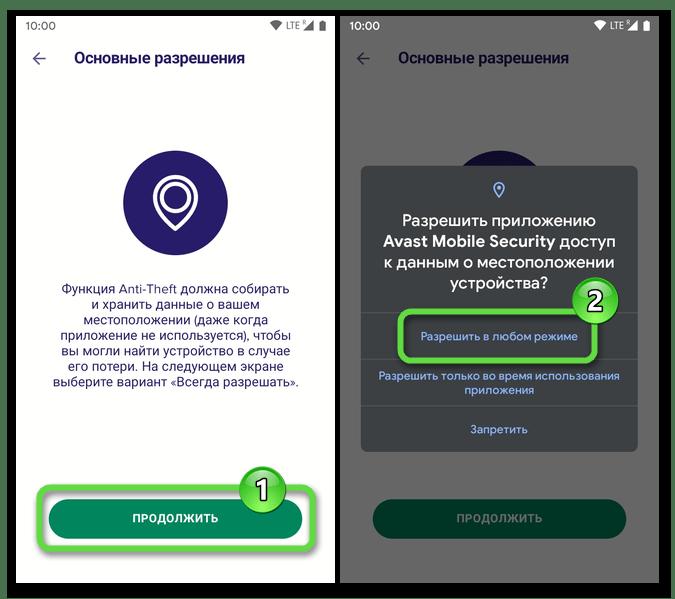 Android Avast Mobile Security предоставление приложению неограниченного доступа к модулю определения местоположения девайса для работы функции Anti-Theft