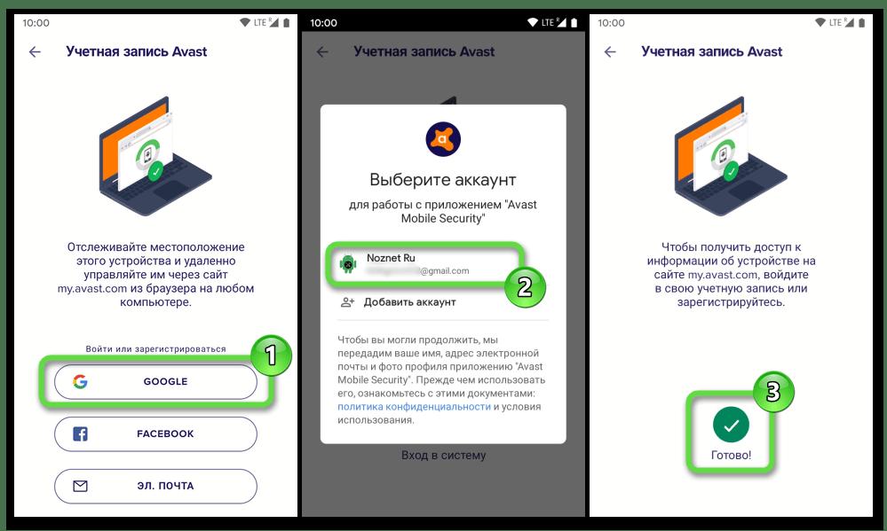 Android Avast Mobile Security регистрация учётной записи в сервисе с помощью Google Аккаунта