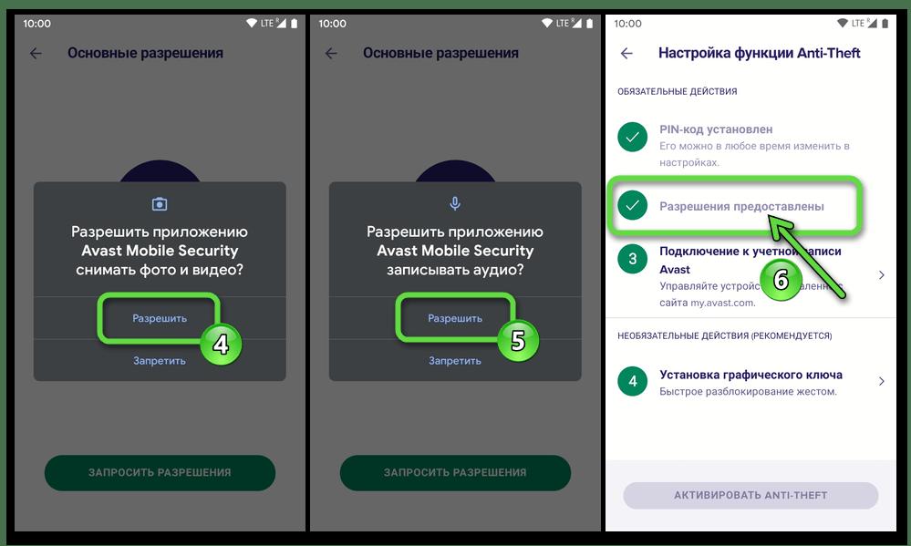 Android Avast Mobile Security завершение выдачи всех необходимых приложению разрешений