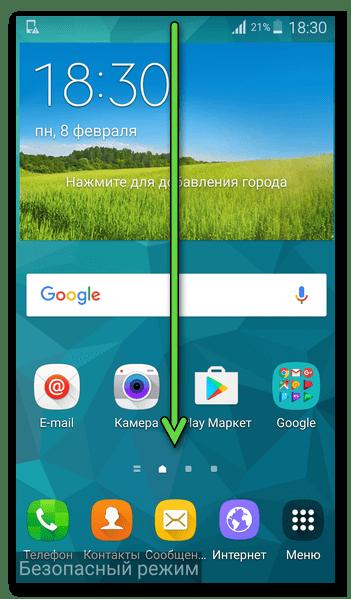 Android - Безопасный режим - Открытие шторки уведомлений