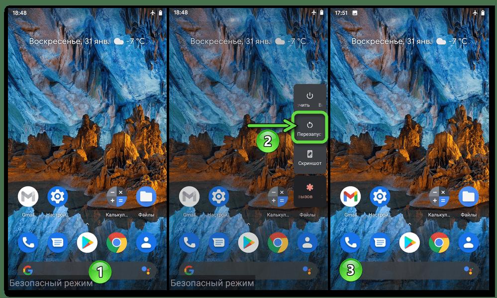 Android - Безопасный режим - Перезапуск устройства в нормальное состояние