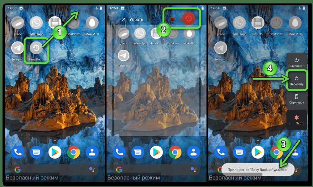 Android - Безопасный режим - Удаление вызвавшего переход в состояние приложения - Перезагрузка