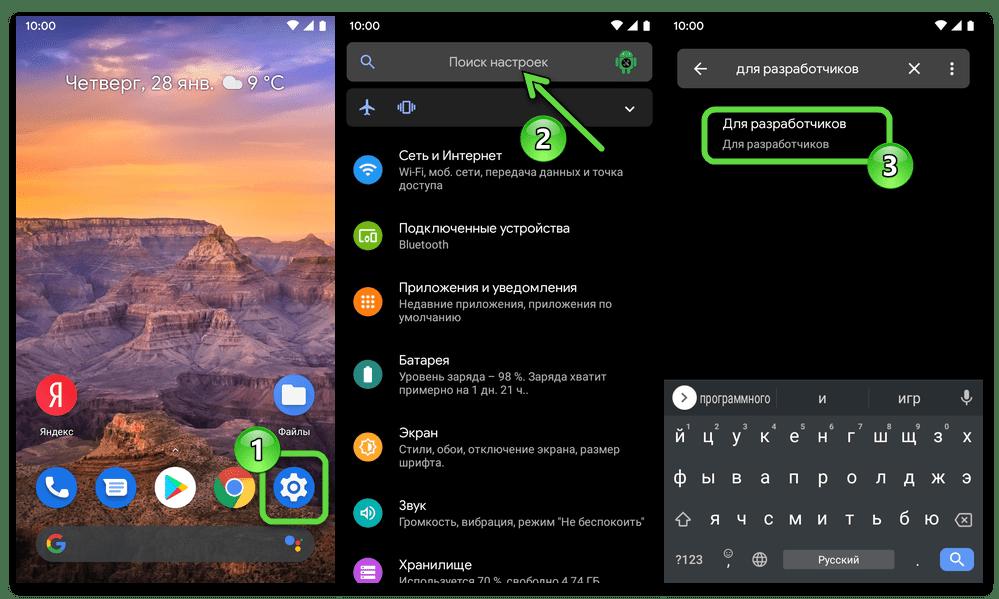 Android Быстрый переход в раздел Для разработчиков Настроек ОС