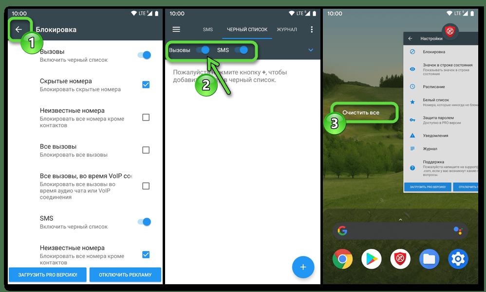 Android - Чёрный список (Vlad Lee) выход из Настроек и закрытие приложения после активации блокировки вызовов и СМС со скрытых номеров