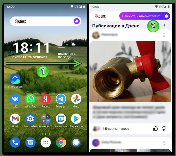 Android Доступ к ленте Яндекс.Дзен при установленном на девайсе Яндекс.Лончере