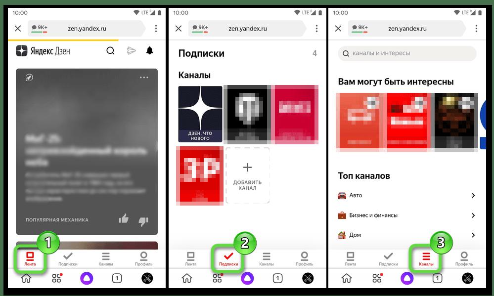Android Доступ к возможностям платформы Дзен из приложения Яндекс - с Алисой
