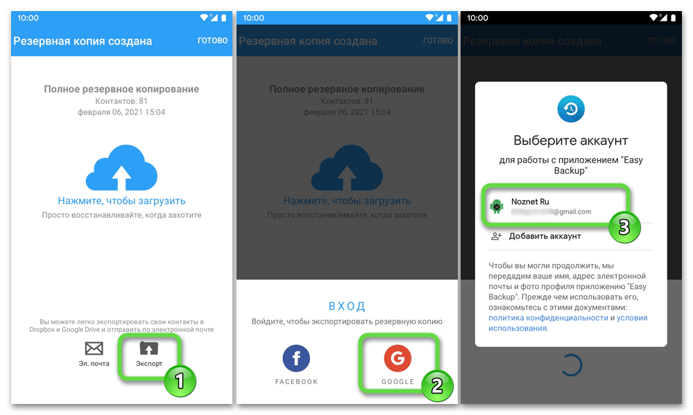 Android Easy Backup Экспорт созданной приложением резервной копии Контактов - авторизация с помощью Google-аккаунта