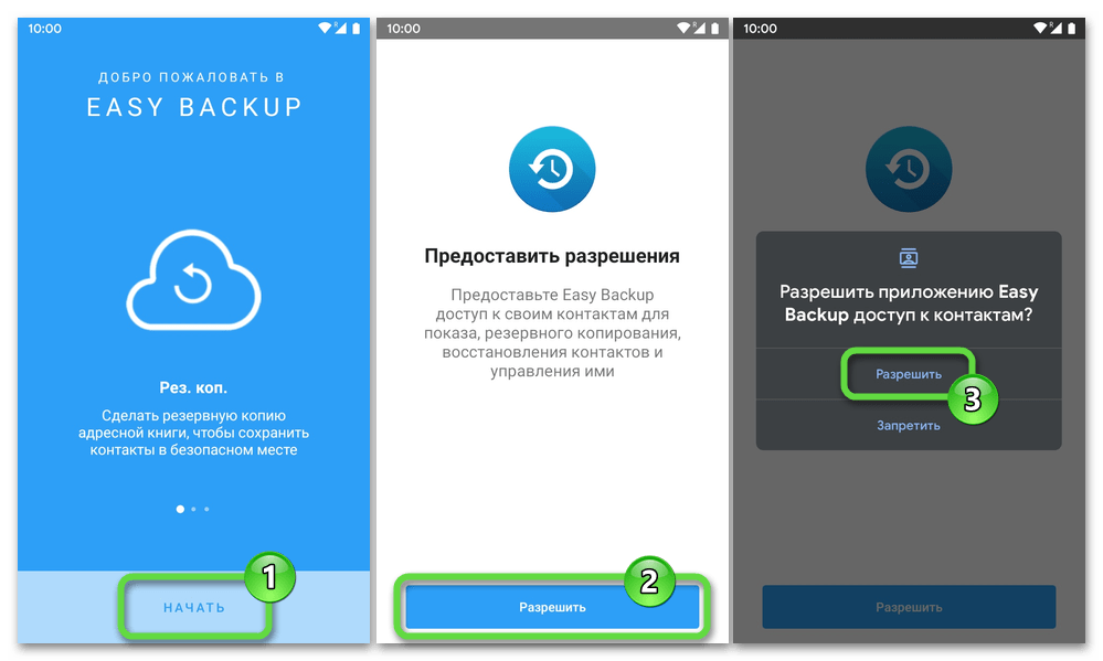 Android Easy Backup Первый запуск приложения, предоставление разрешения на доступ к контактам девайса