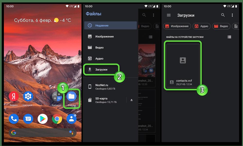 Android Файл, полученный в результате экспорта контактов из адресной книги в папке Загрузки хранилища девайса