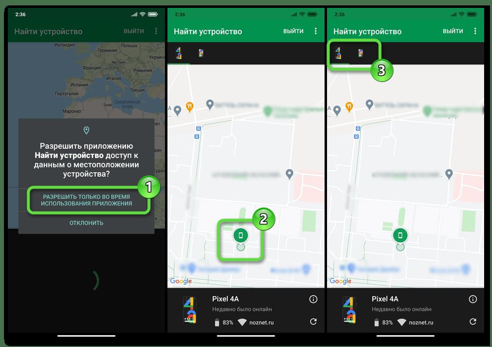 Android Find My Device от Google процесс поиска своего устройства через приложение на чужом девайсе