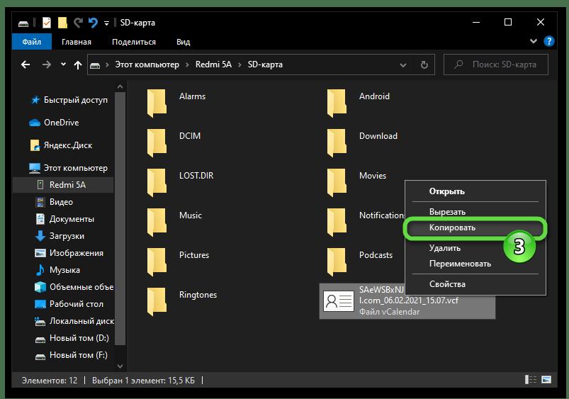 Android Копирование файла с контактами из хранилища мобильного девайса на диск ПК