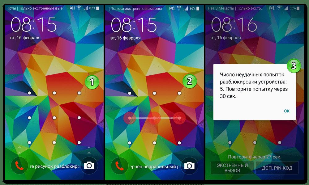 Android Многократный ввод неправильного графического ключа