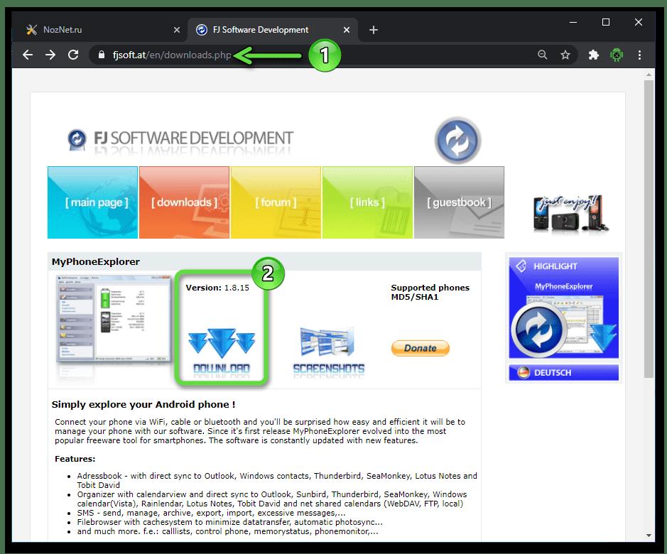 Android MyPhoneExplorer официальный сайт программы - скачивание инсталлятора