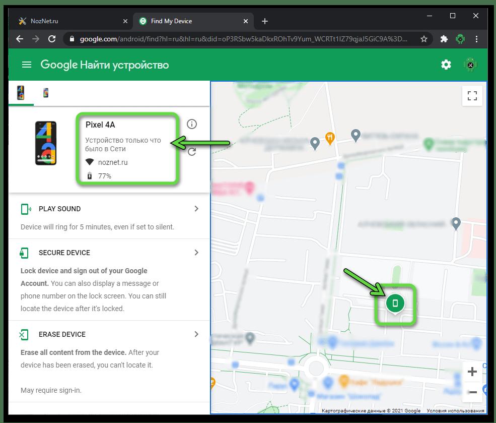 Android Найти телефон от Google результат обнаружения девайса службой через десктопный браузер