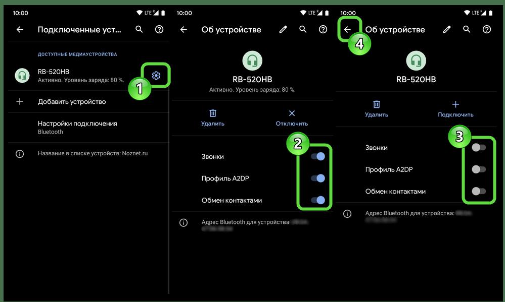 Android настройка опций подсоединённых к девайсу Bluetooth-наушников