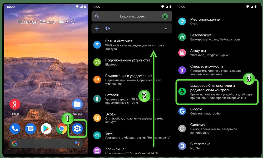 Android Настройки ОС - Цифровое благополучие и родительский контроль