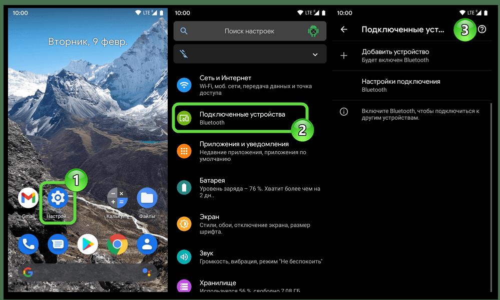 Android Настройки ОС - раздел Подключенные устройства