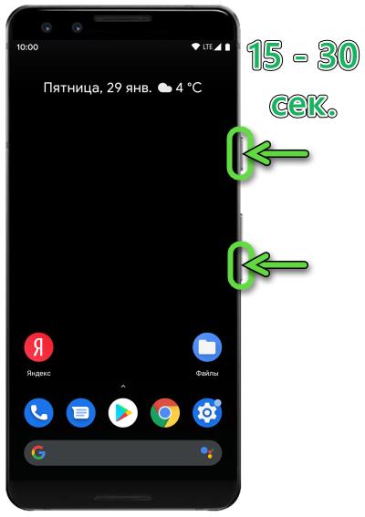 Android перезагрузка зависшего устройства сочетанием кнопок Питание и увеличения либо уменьшения громкости