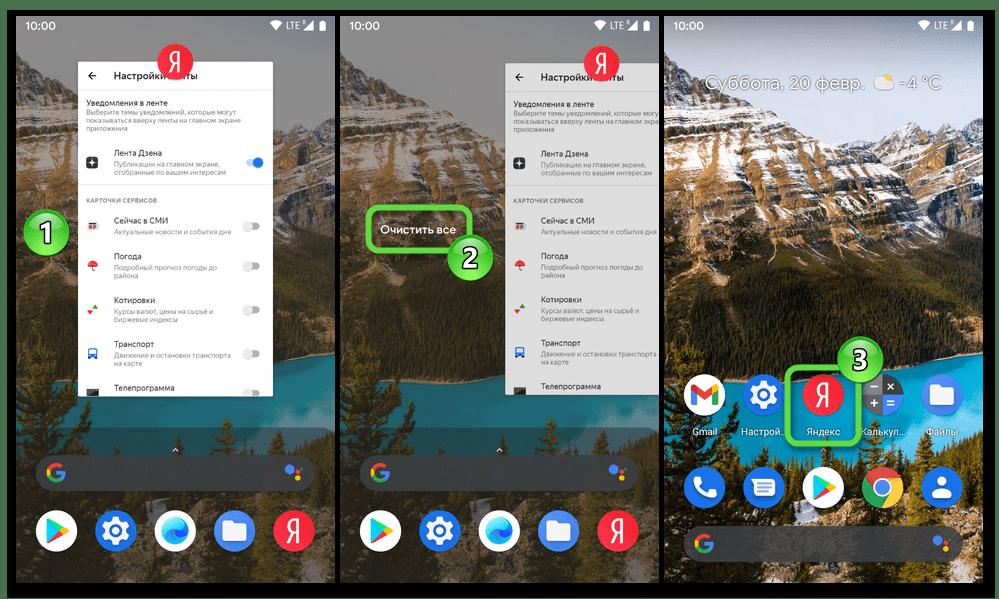 Android перезапуск приложения Яндекс после внесения изменений в его Настройки