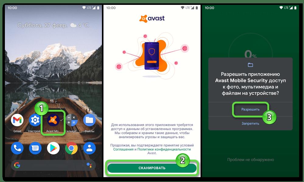 Android первый запуск Avast Mobile Security, предоставление разрешения на доступ к хранилищу устройства