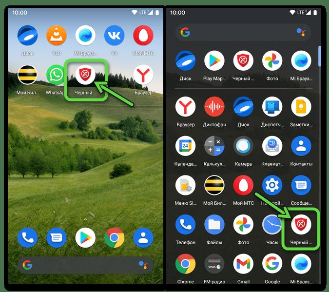 Android - первый запуск приложения Чёрный список от Vlad Lee после установки средства из Google Play Маркета