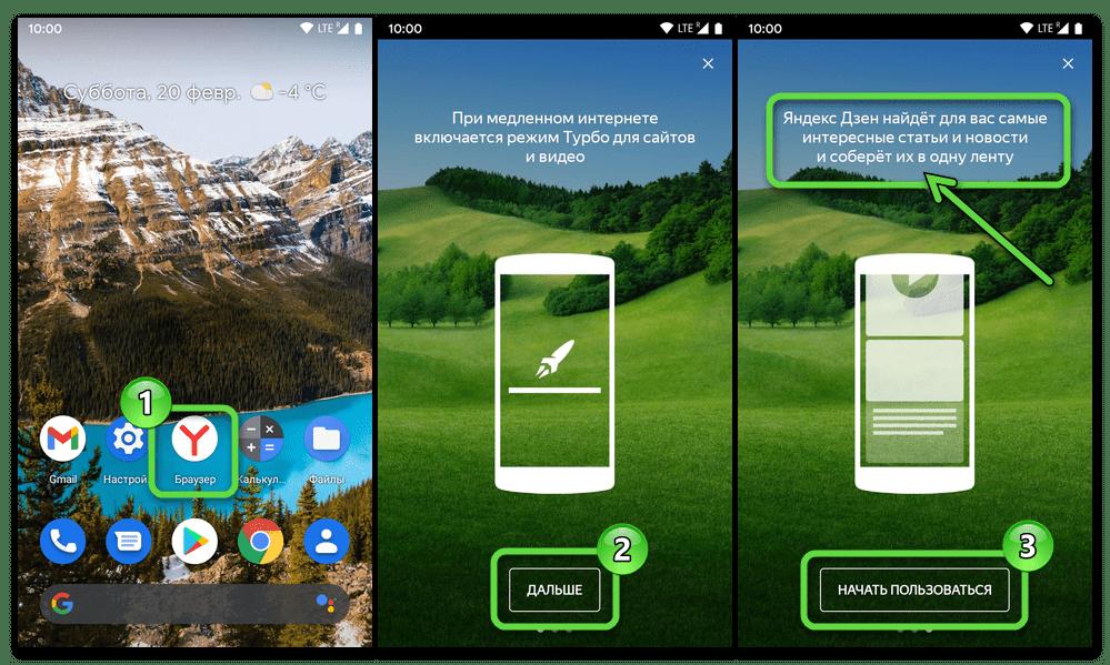 Android Первый запуск Яндекс.Браузера после установки приложения из Google Play Маркета