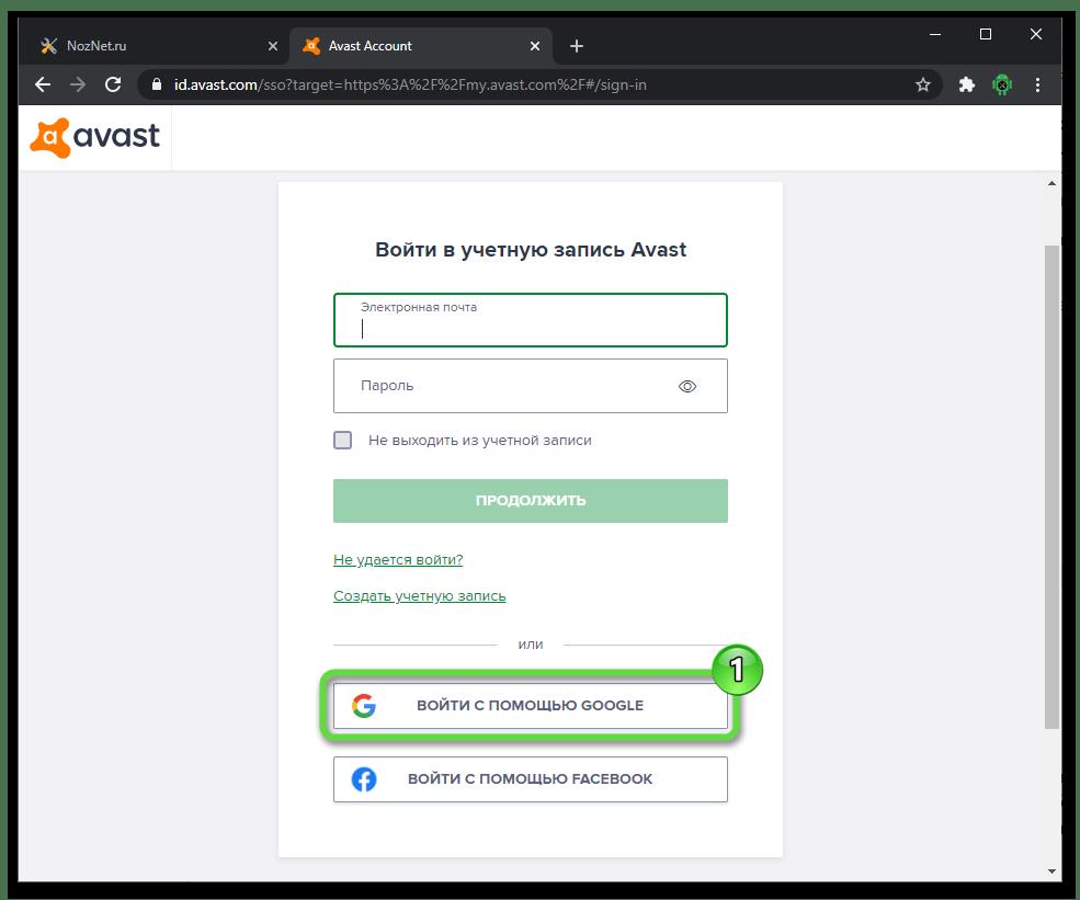 Android Поиск девайса через Avast Mobile Security - переход на сайт my.avast.com