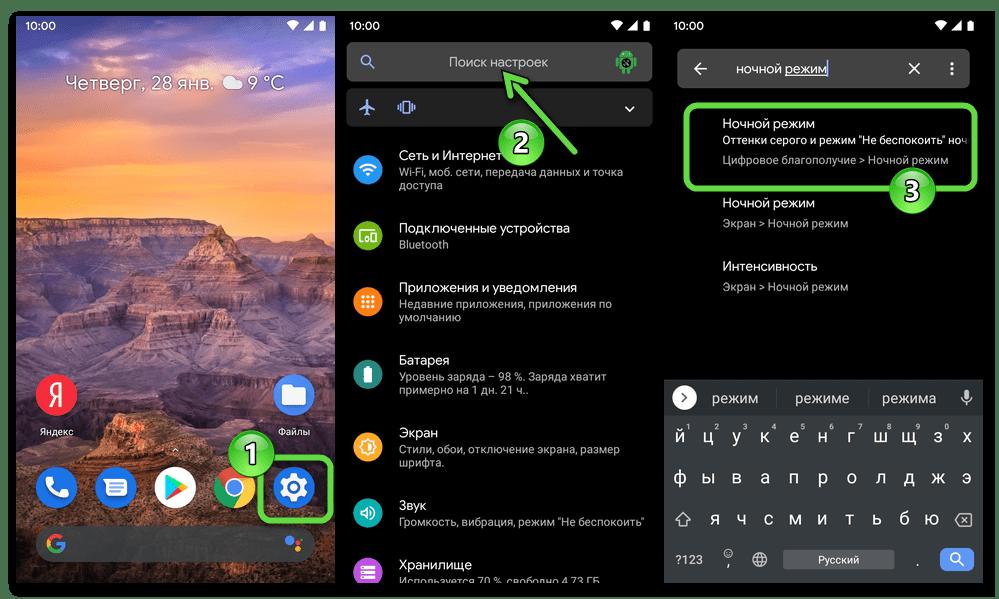 Android Поиск страницы конфигурирования Ночного режима из состава Цифрового благополучия от Google в Настройках ОС