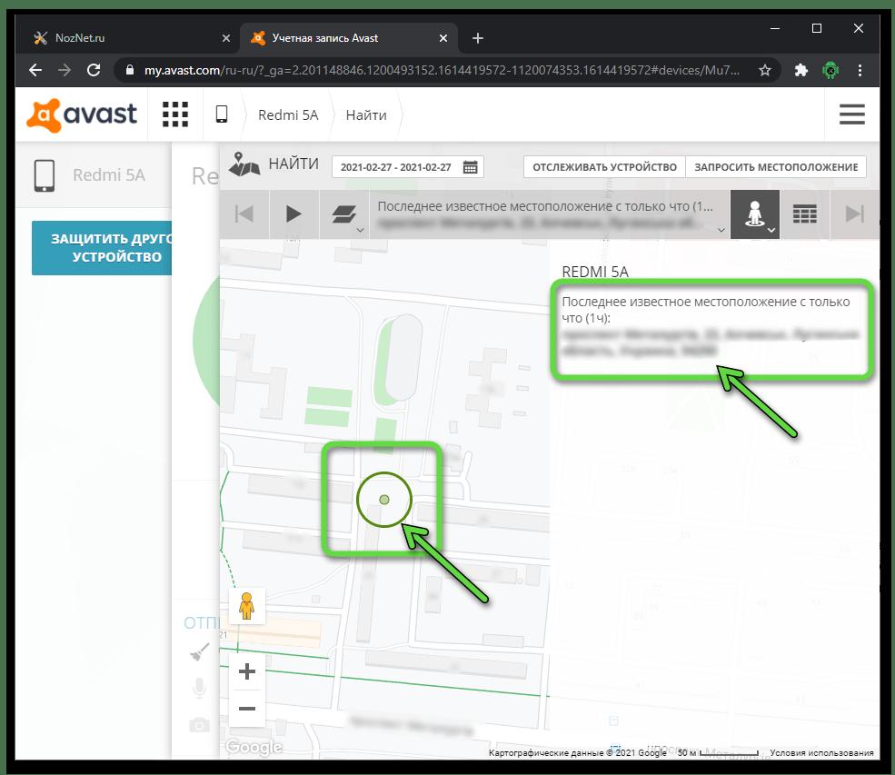 Android поиск устройства с установленным Avast Mobile Security через сайт my.avast.com завершен успешно