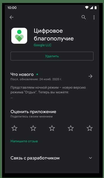 Android приложение Цифровое благополучие от Google в Play Маркете