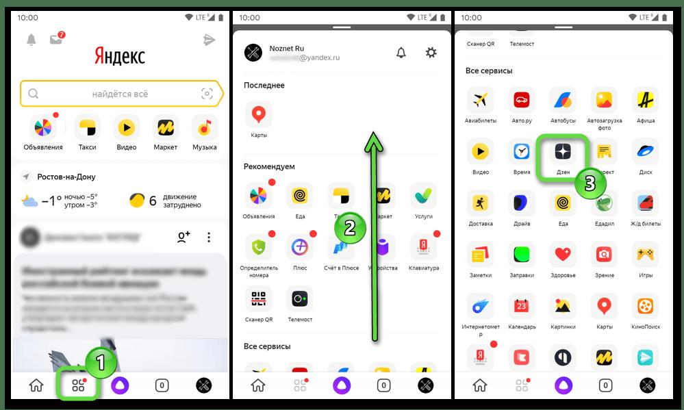 Android Приложение Яндекс - Сервисы - Яндекс Дзен