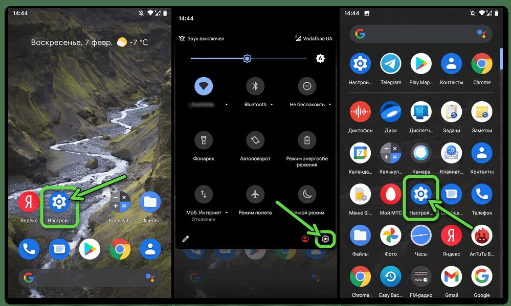Android различные способы открытия Настроек операционной системы