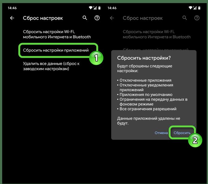 Android сброс настроек пользовательских и системных приложений, установленных на мобильном девайсе