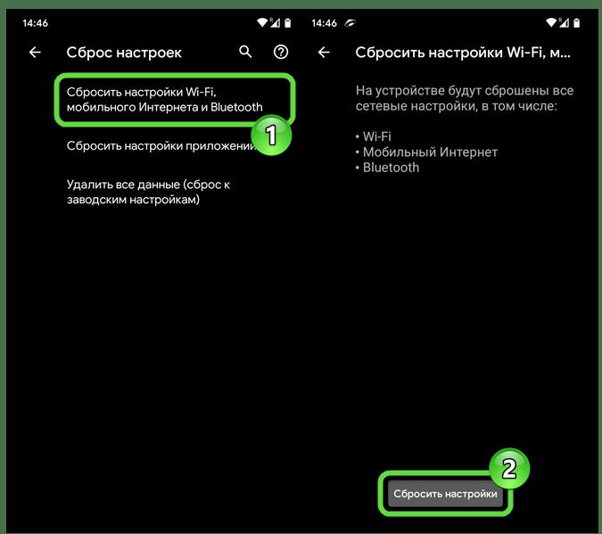 Android сброс сетевых настроек мобильного девайса