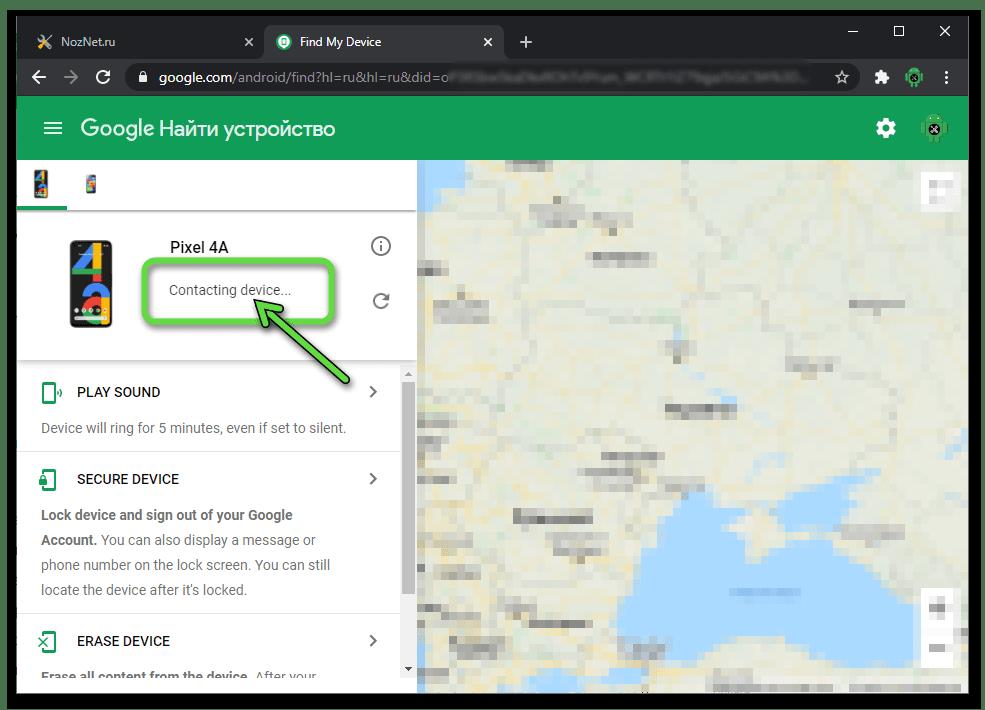 Android сервис Найти телефон от Google процесс соединения с девайсом и его поиск