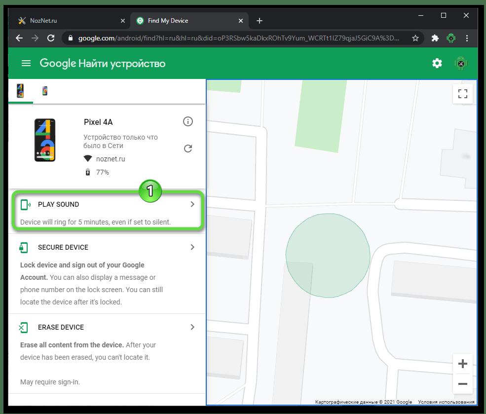 Android сервис Найти телефон от Google вызов функции PLAY SOUND