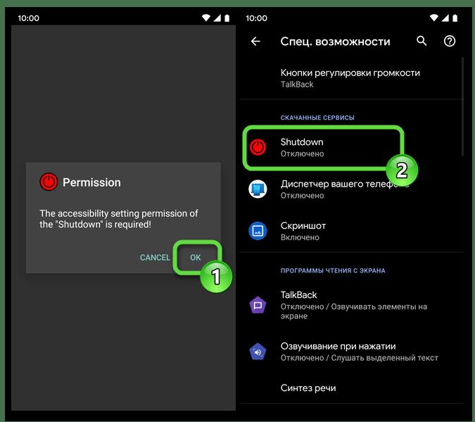 Android Shutdown (no root) предоставление приложению разрешений при первом запуске