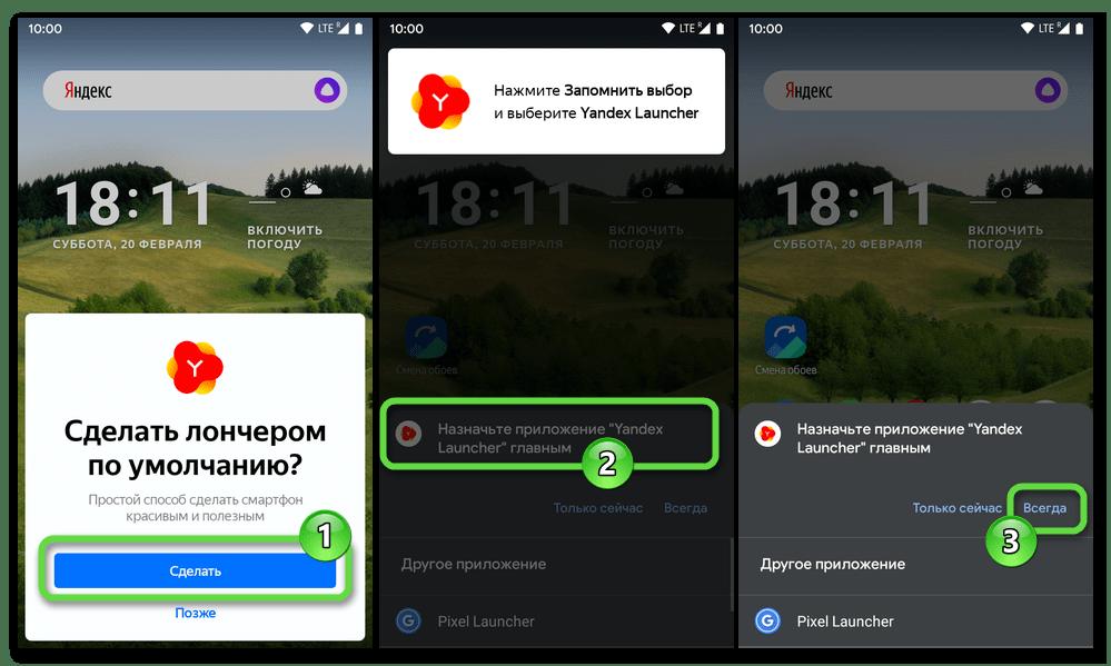 Android Установка Яндекс.Лончера Главным экраном девайса Всегда по умолчанию
