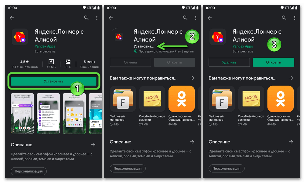 Android Установка Яндекс.Лончера из Google Play Маркета