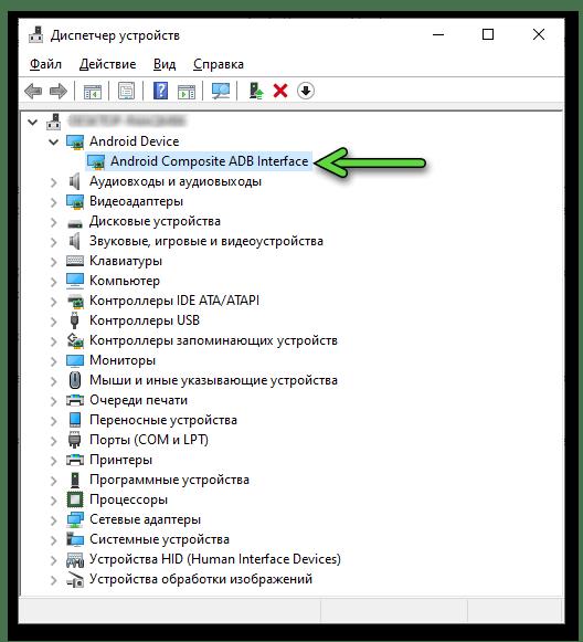 Android-устройство с активированной Отладкой по USB подключено к ПК