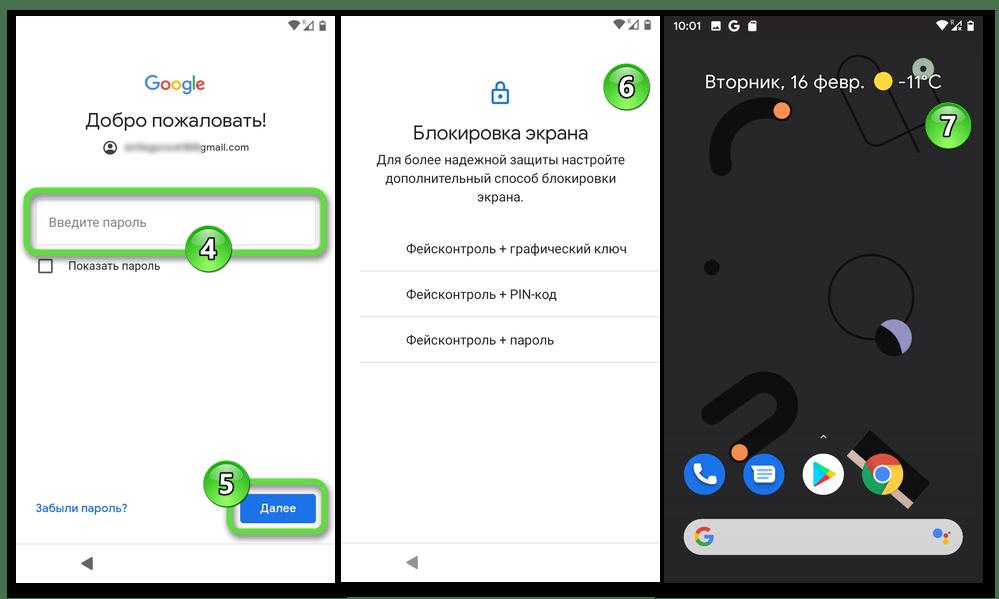 Android ввод данных привязанного к смартфону Google Аккаунта при первоначальной после сброса настройки девайса