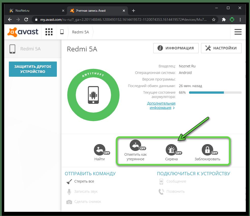 Android выбор функций, применимых к найденному через сайт my.avast.com устройству