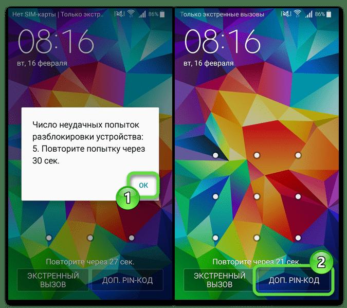 Android вызов функции Забыл пароль после многократного ввода неверного графического ключа
