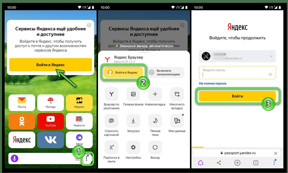 Android Яндекс.Браузер - авторизация в сервисах компании для получения персонализированной ленты Дзен