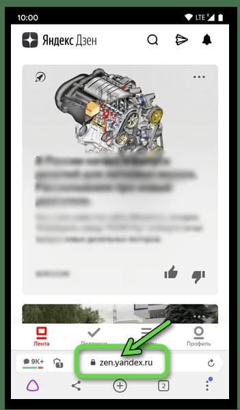 Android Яндекс.Браузер открытая в обозревателе веб-версия платформы Яндекс.Дзен