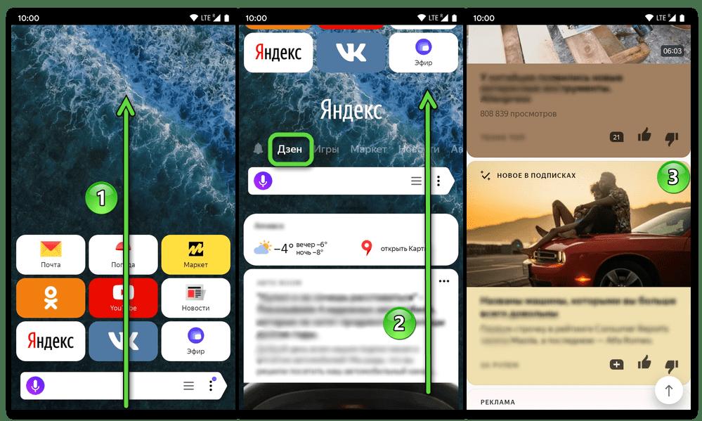 Android Яндекс.Браузера - доступ к ленте анонсов материалов из Яндекс.Дзен в обозревателе