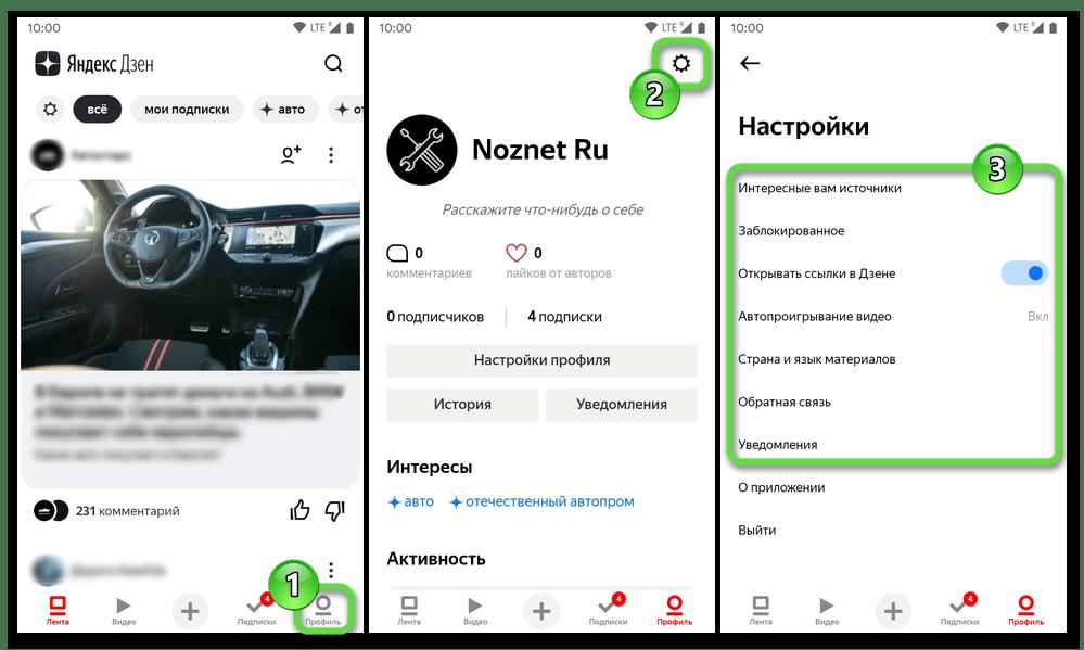Android Яндекс.Дзен - отдельное приложение-клиент платформы - переход в Настройки и конфигурирование работы сервиса на девайсе