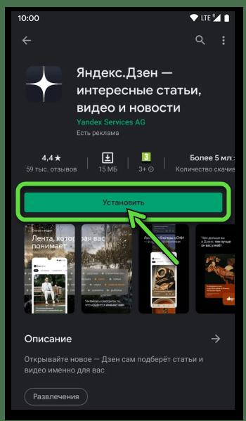 Android Яндекс.Дзен - установка приложения-клиента сервиса из Google Play Маркета