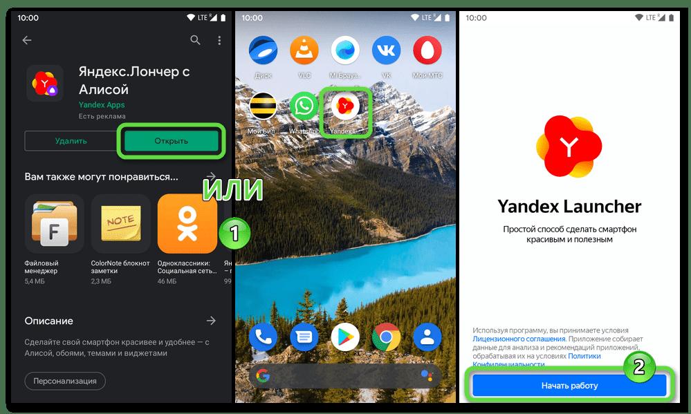 Android Яндекс.Лончер первый запуск приложения после установки из Google Play Маркета